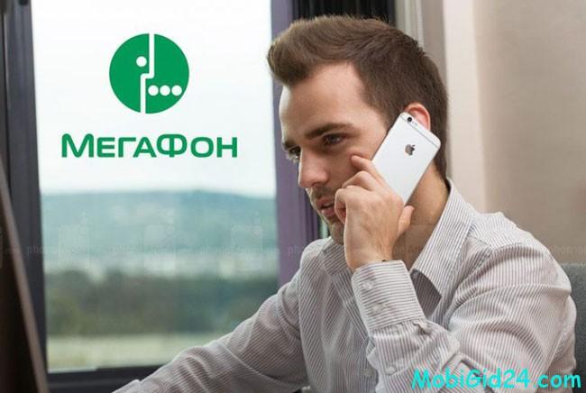 Как по-другому связаться с компанией Мегафон
