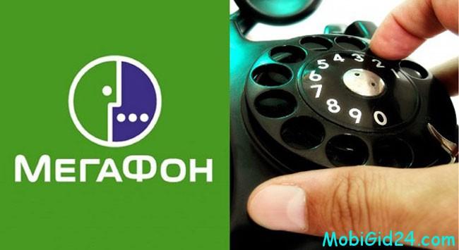 Бесплатный номер телефона оператор Мегафон