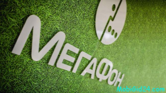 сайт на Мегафоне
