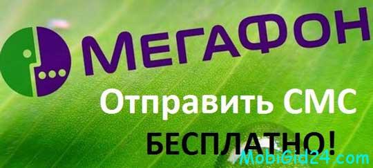 отправляем смс бесплатно на Мегафон