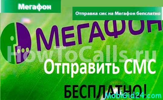 смс бесплатно на Мегафон