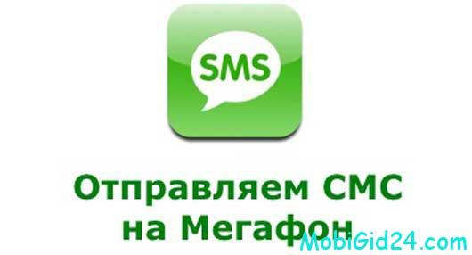 как отправить бесплатно sms на Мегафон с компьютера