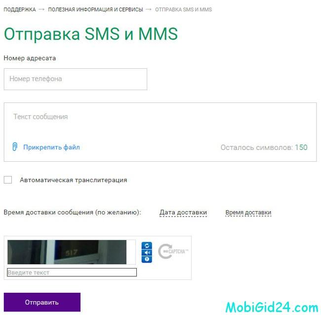 Отправка с регистрацией