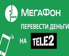 как перевести деньги с телефона Мегафон на телефон Теле 2 без комиссии