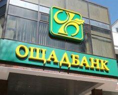 Ощадбанк (один из передовых банков Украины)