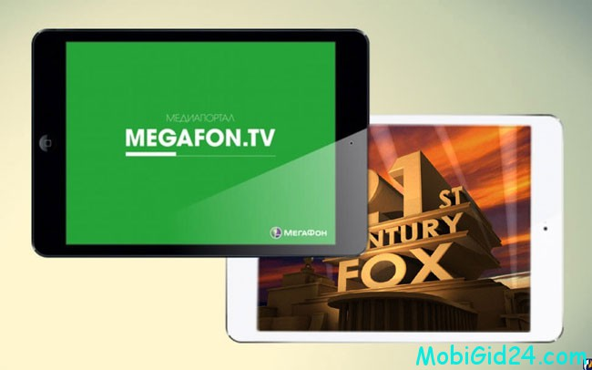 как смотреть Мегафон ТВ бесплатно без трафика