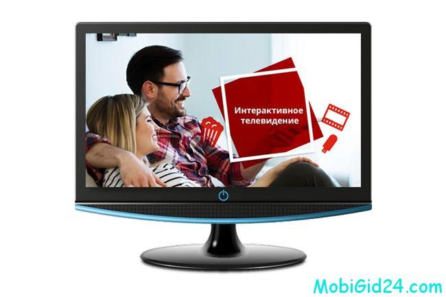 Что такое интерактивное телевидение?