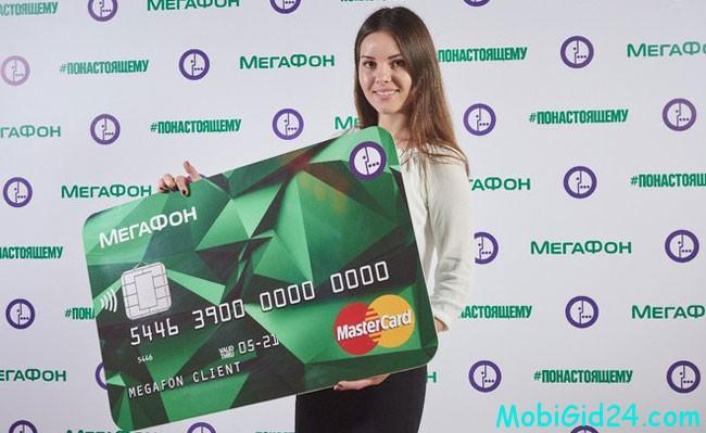 Способ получения банковской карты «МегаФона»