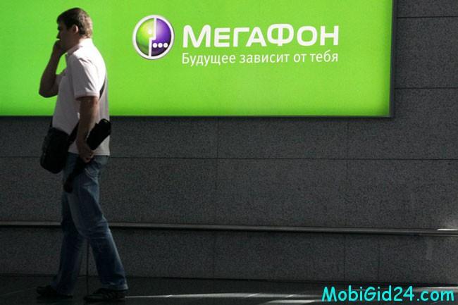 услуги крупнейшего российского оператора «МегаФон»
