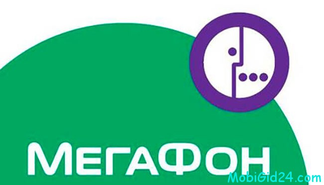 Компания Мегафон является одной из наиболее популярных