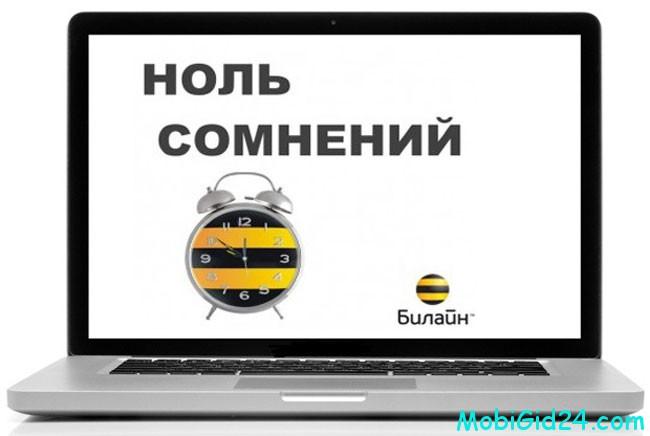 """переход на тариф Билайн """"Ноль сомнений"""""""