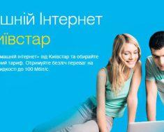 услуга «Домашний интернет»