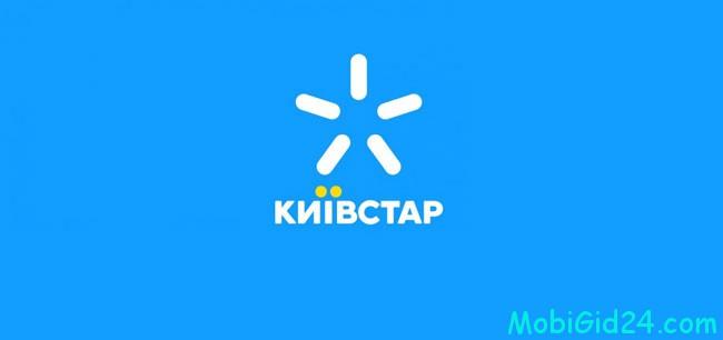 Киевстар – это ведущий оператор на украинском рынке сотовой связи