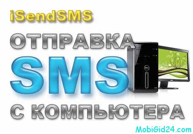 iSendSMS