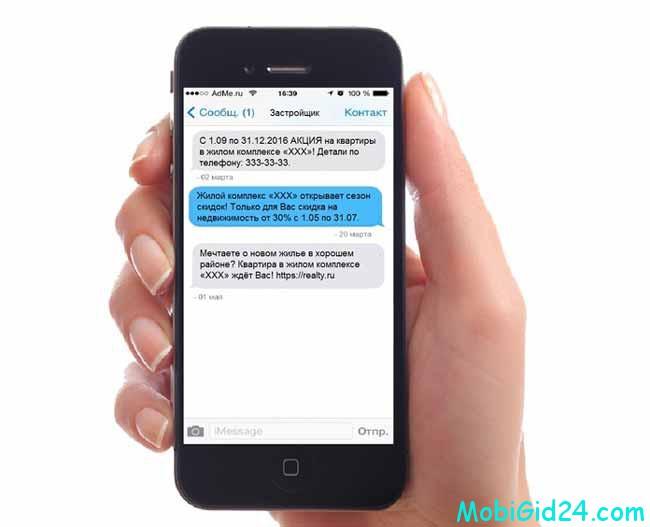 Способы отправки СМС-сообщения