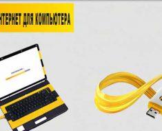 как подключить безлимитный Интернет Билайна для модема для ноутбука