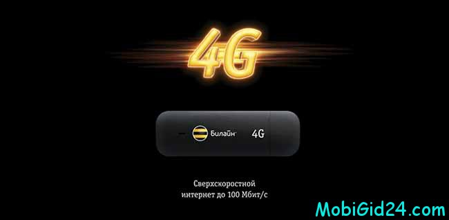 4G модемы