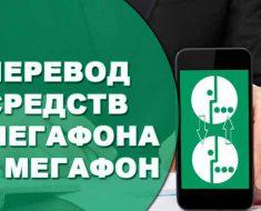 перевод денег с Мегафона на Мегафон через СМС