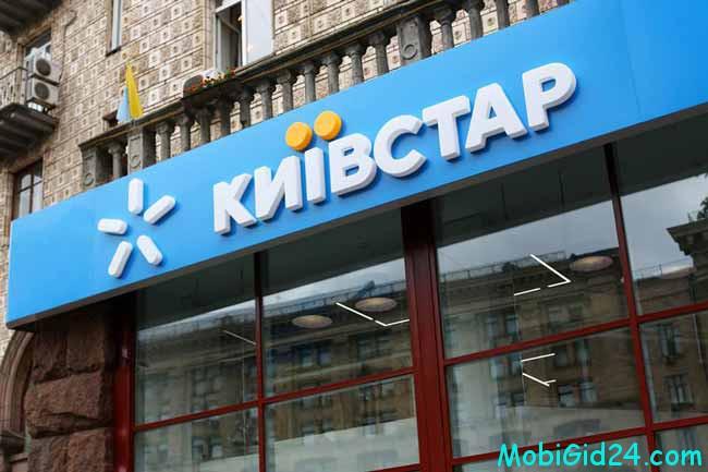 Мобильные деньги от Киевстар