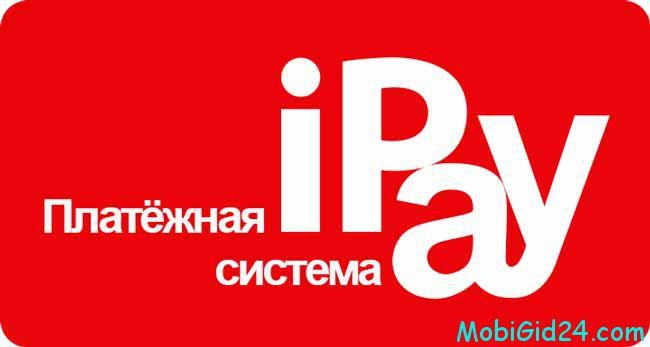 Интернет-платформа iPay