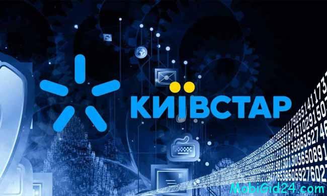 новый сервис от Киевстр