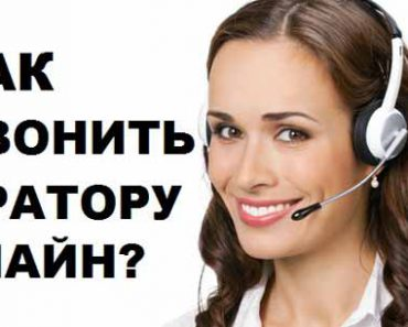 Когда стоит звонить оператору?