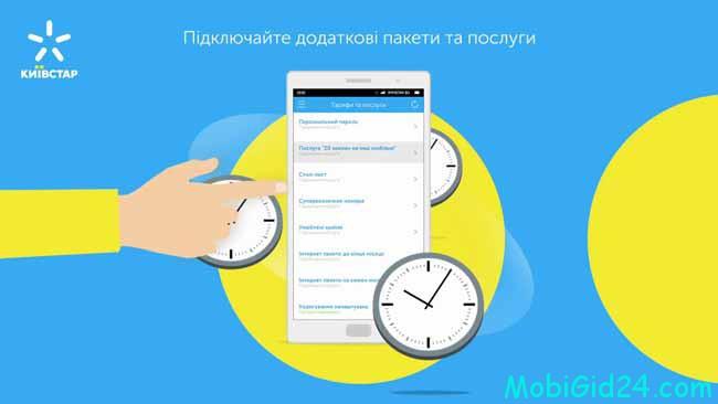 Сайт «Мой Киевстар»