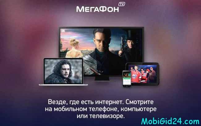 Мегафон ТВ на мобильном устройстве