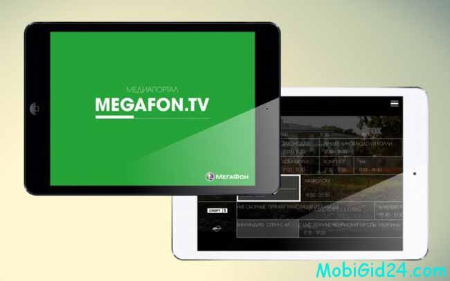Как смотреть Мегафон ТВ