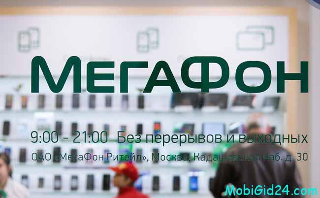 МегаФон — один из самых популярных и крупных операторов мобильной связи в России.