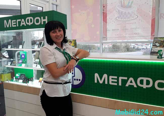 Как обратиться в справочную службу компании Мегафон