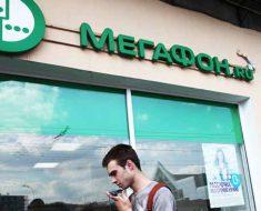 Мегафон – это большой оператор мобильной связи