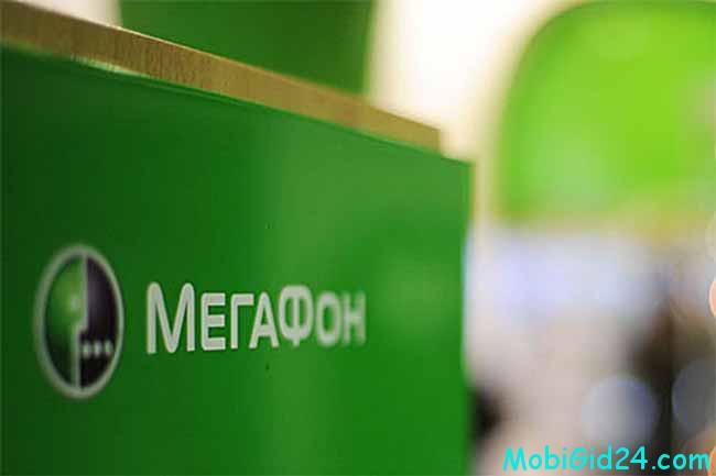 Мегафон – известный российский оператор мобильной связи