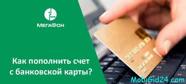 Пополнение через «Личный кабинет» банка