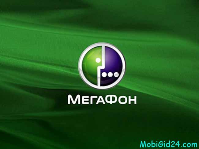 Сейчас Мегафон можно по праву назвать ведущим оператором сотовой связи в России