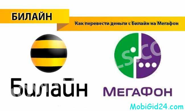 перевод денег с телефона Билайн на телефон МегаФон без комиссии