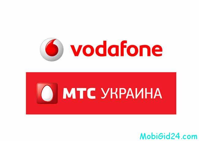 доступ к услугам компании Водафон