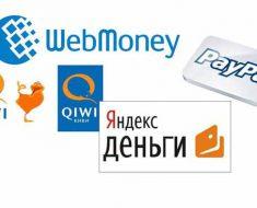 электронный кошелек WebMoney или QIWI