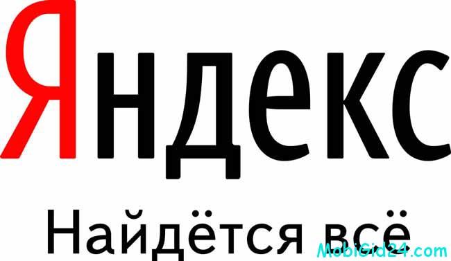 использование самого Яндекс