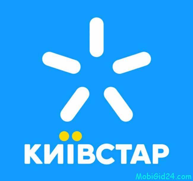 Киевстар – это, наверное, наиболее популярный мобильный оператор на просторах Украины