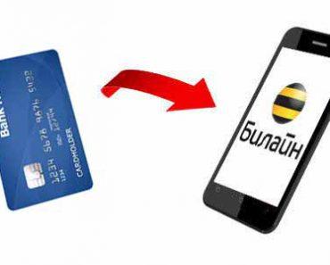 Пополнить счет Билайн с банковской карты с ее привязкой