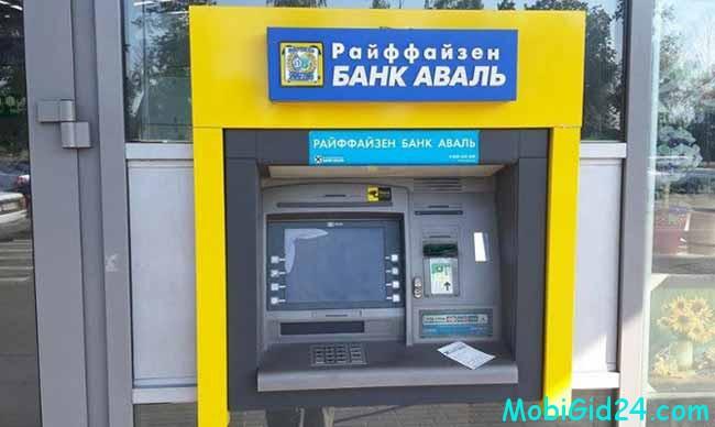 пополнить счет Киевстар в Аваль банке