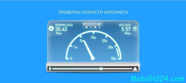 Как проверить скорость Интернет Киевстар?