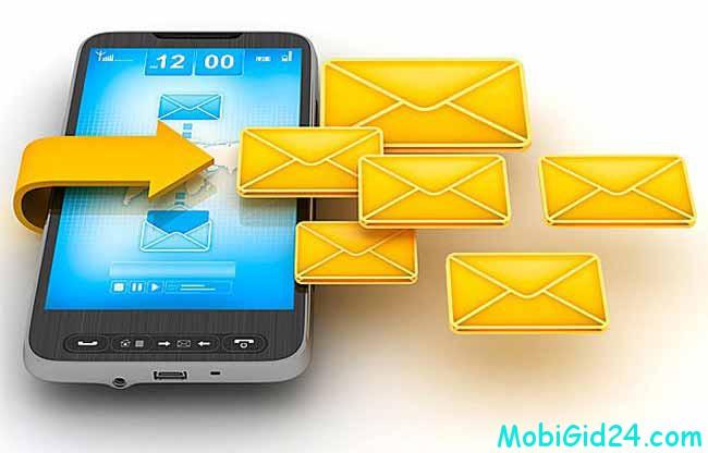Лимиты на количество посланий
