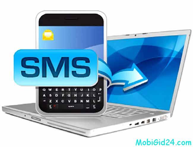 Написать СМС на Киевстар через Интернет