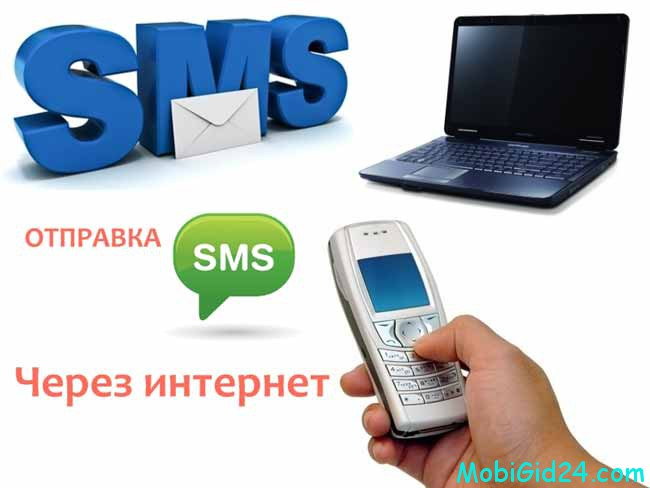 отправить СМС через Киевстар через Интернет