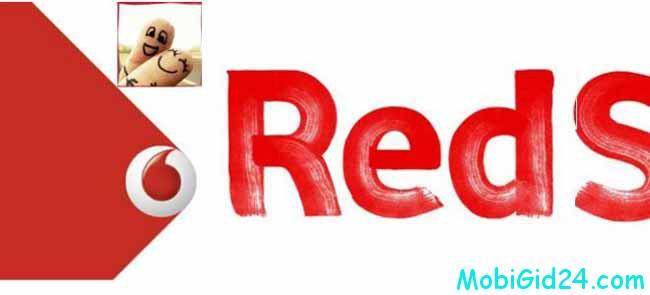 Что предлагает Водафон под тарифом Red S?