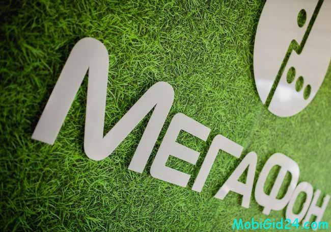 «МегаФон» — одна из крупнейших и самых современных компаний России