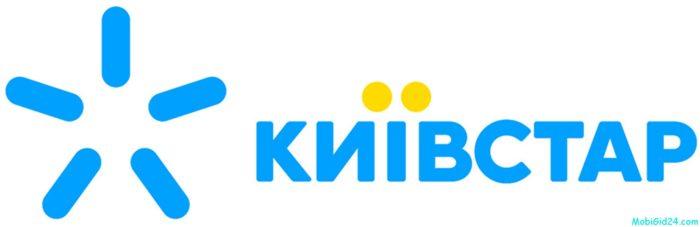 Киевстар – самый популярный, широко используемый мобильный оператор сотовой сети