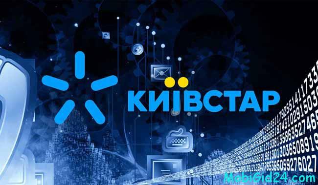 Какие тарифы Киевстар на 2018 год